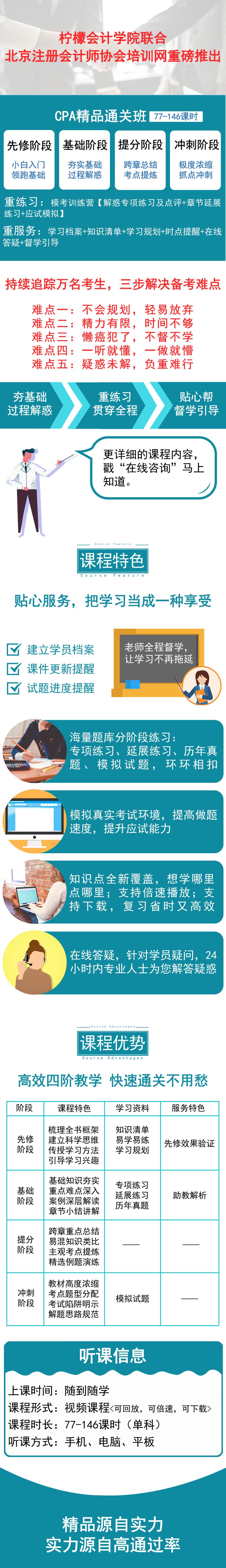 2021年注册会计师六科联报3个考期精品通关班辅导课程