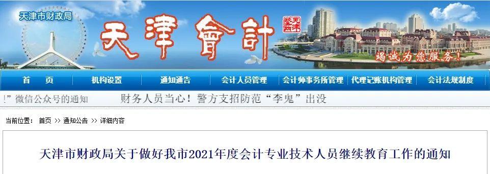 天津市2021年度会计专业技术人员继续教育工作通知