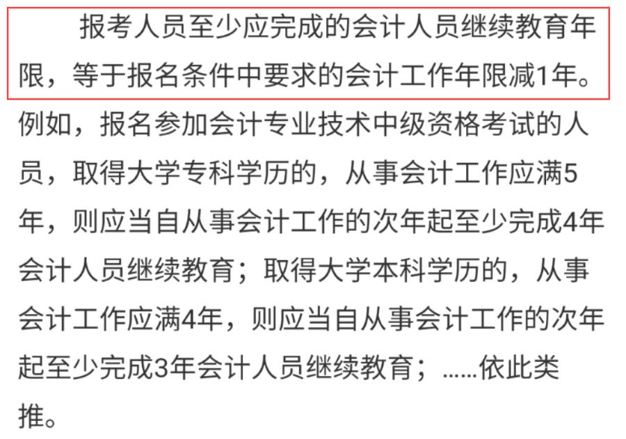 上海中高级会计资格考试工作年限规定