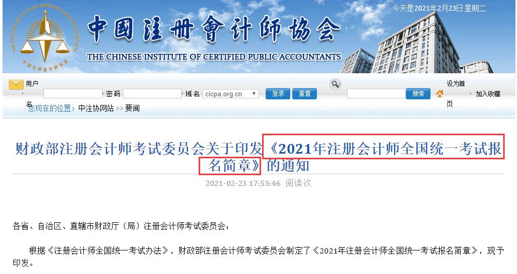 2021年注册会计师考试报名通知