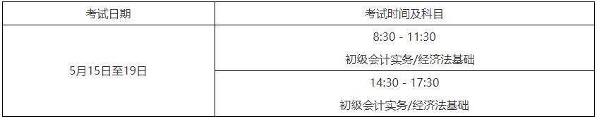 2021海南和陕西初级会计职称考试时间
