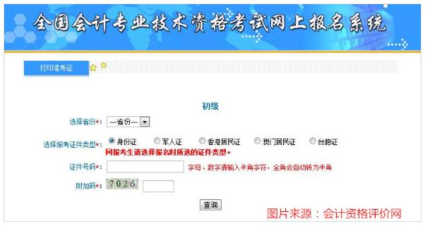 会计考试网上报名系统