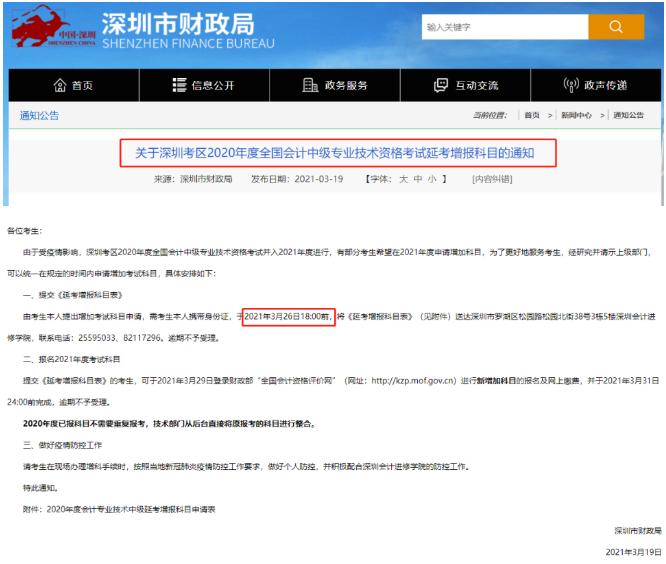 深圳2020年度会计中级延考增报科目通知