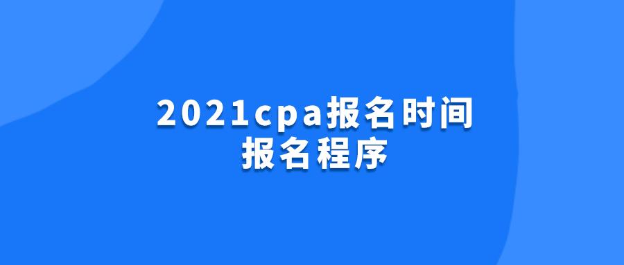 2021cpa报名时间和报名程序
