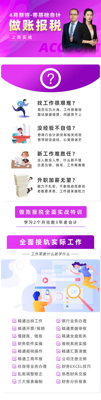 零基础会计做账报税培训课程