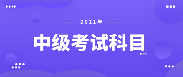 2021年中级会计职称考试包括哪些科目