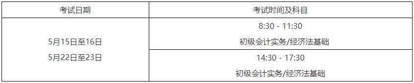 2021辽宁初级会计职称考试时间