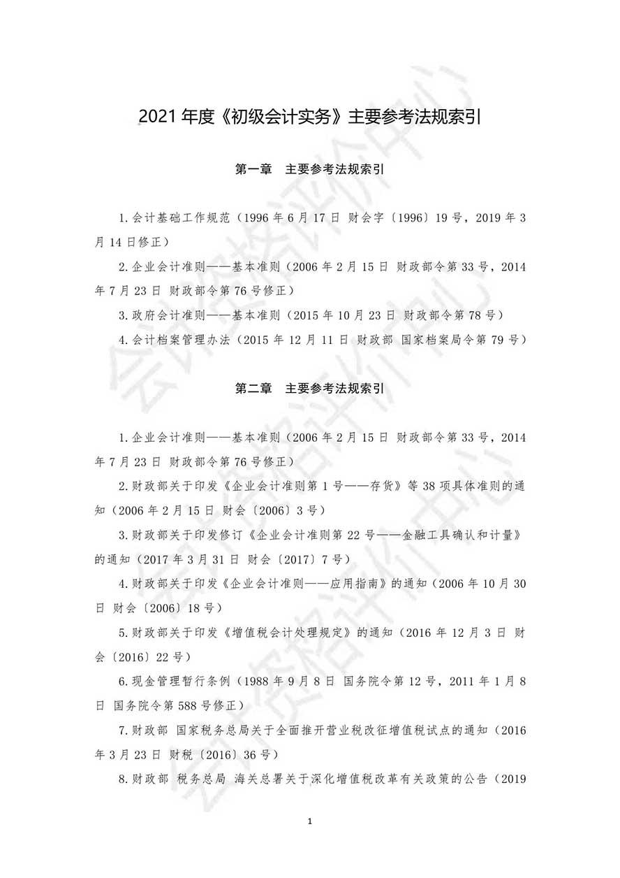 2021《初级会计实务》考试主要参考法规索引