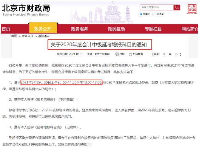 北京2020年度会计中级延考增报科目通知